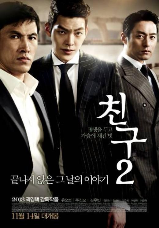 映画「友へチング2」、観客動員数250万突破で再び「チングシンドローム」巻き起こるか…?!