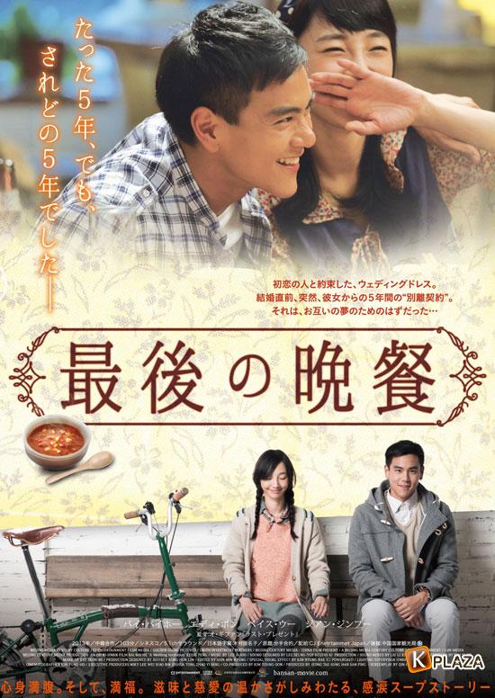 『ラスト・プレゼント』のオ・ギファン監督『最後の晩餐』日本公開決定&ポスター公開!