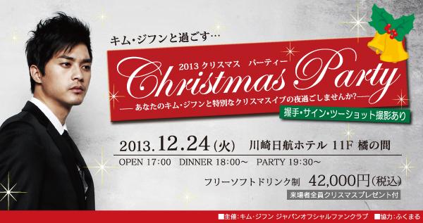 キム・ジフン クリスマスパーティー決定!