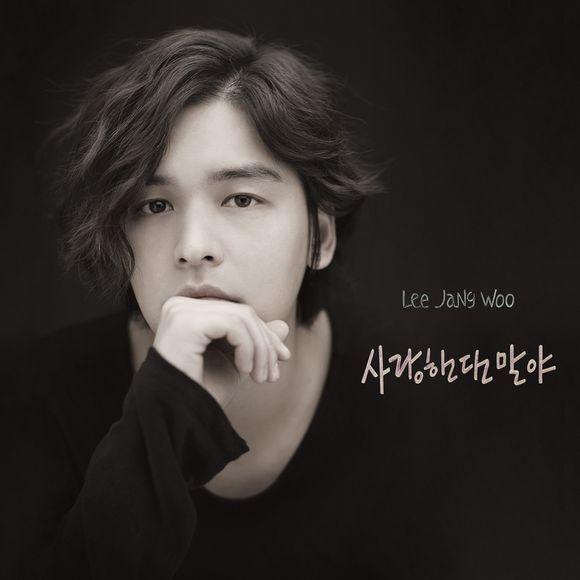 俳優イ・ジャンウ、冬にぴったりなスイートなバラード曲「愛してるって」発表!