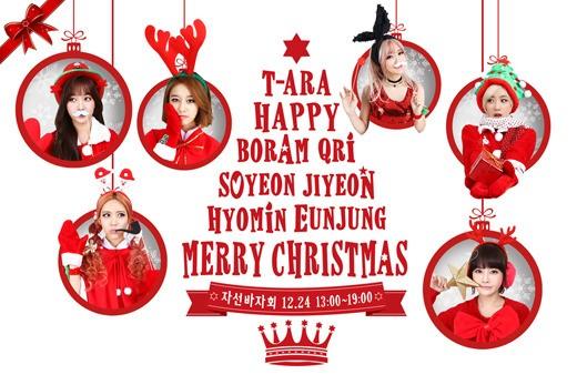 T-ara(ティアラ)、クリスマスイブにチャリティーバザー開催!収益金は全額寄付へ