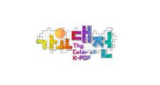 2013年SBS歌謡大祭典のMCは、ソン・シギョン、SUPER JUNIORヒチョル、2NE1DARAに決定!