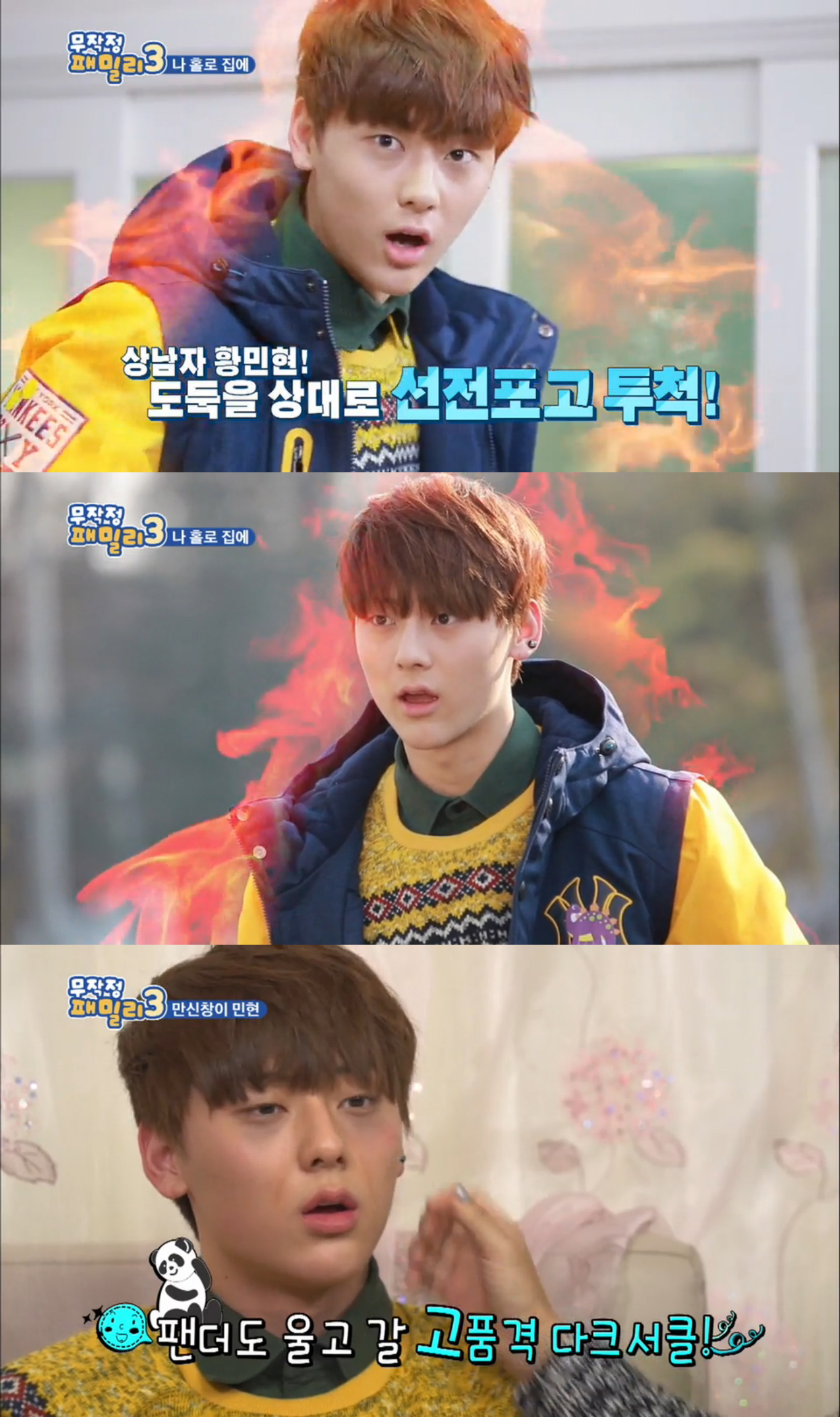 NU'ESTのミンヒョン、 韓国バラエティ番組「無計画ファミリー」Season3に出演 方言を活かした演技で人気上昇中