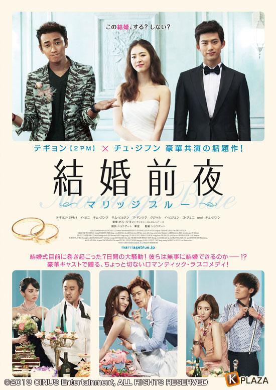 2PMテギョン×チュ・ジフン、映画『結婚前夜~マリッジブルー~』ポスタービジュアル完成!