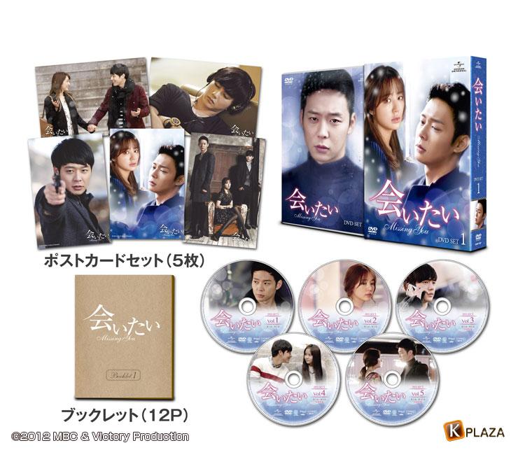JYJパク・ユチョン&ユン・ウネ主演「会いたい」日本版DVDパッケージ初公開!