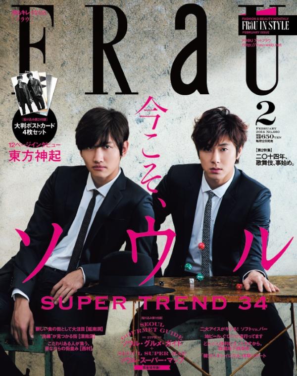 「FRaU(フラウ)」2月号、ソウル特集で東方神起表紙を飾る!