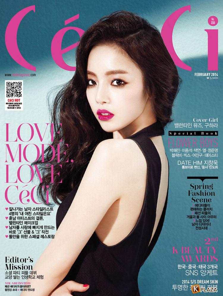 KARA(カラ)ク・ハラの表紙とグラビア公開! CECI 2月号|韓国雑誌グラビア
