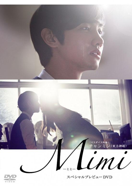 東方神起のチャンミン「Mimi(ミミ)」早くもスペシャルプレビューDVDの発売が決定!