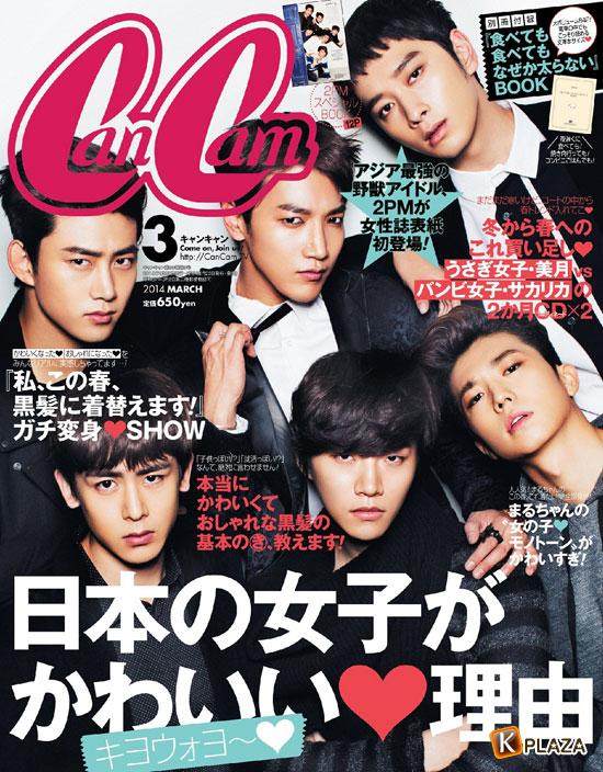 2PM、CanCam 3月号にて表紙!12年7ヶ月ぶりの抜擢にメンバー、ジュノの感想は・・・?