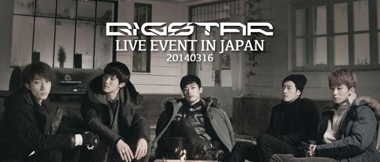 BIGSTAR(ビッグスター) 単独公演決定!