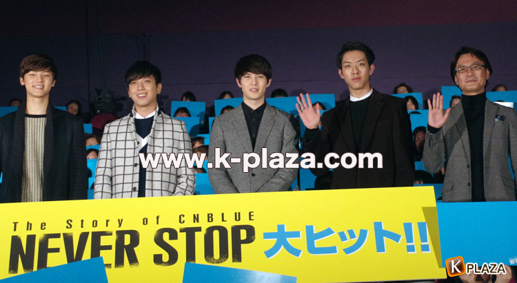 CNBLUE(シーエヌブルー)初のドキュメンタリー映画『The Story of CNBLUE / NEVER STOP』舞台挨拶レポート!(全2ページ)