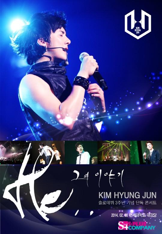 SS501キム・ヒョンジュン、ソロデビュー3周年記念コンサート開催決定!