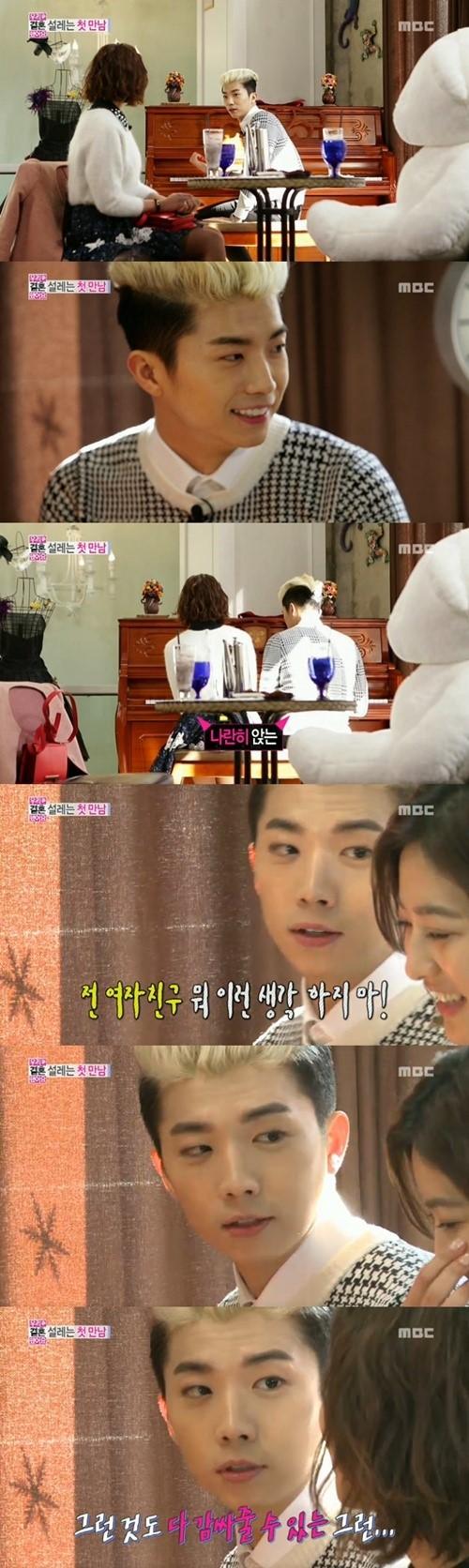 「私たち結婚しました」2PMウヨンと仮想妻セヨンの初の出会いはウヨンの失言からスタート!