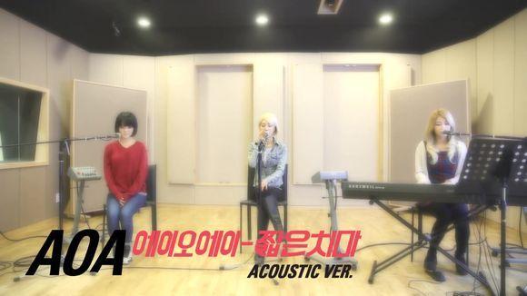 AOA、新曲「短いスカート」アコースティックバージョン公開!原曲とは180度違う魅力で人気(動画あり)