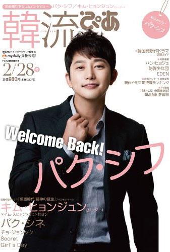 復活を予告!パク・シフが雑誌「韓流ぴあ」の表紙を飾る!