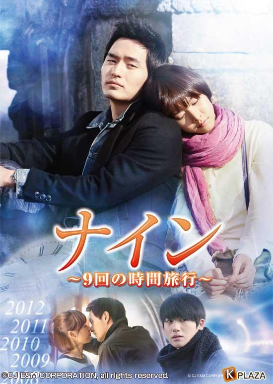 イ・ジヌク&チョ・ユニ&ヒョンシク(ZE:A)出演の韓国ドラマ「ナイン ~9回の時間旅行~」日本版DVDのリリースが決まる!