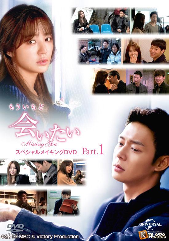 パク・ユチョン×ユン・ウネ「もういちど「会いたい」スペシャルメイキング」DVD発売決定!