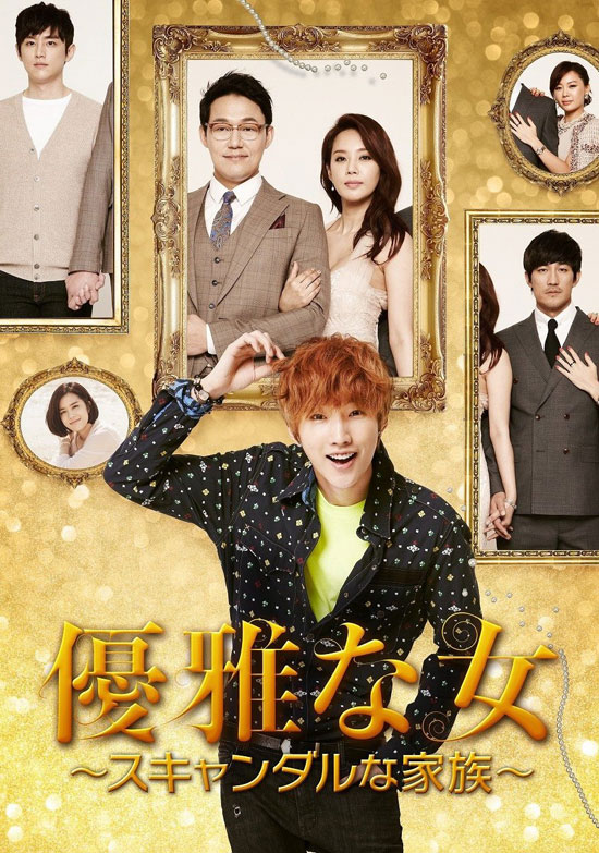 B1A4リーダー、ジニョン初のレギュラー出演で話題の「優雅な女~スキャンダルな家族~」ついに日本上陸!