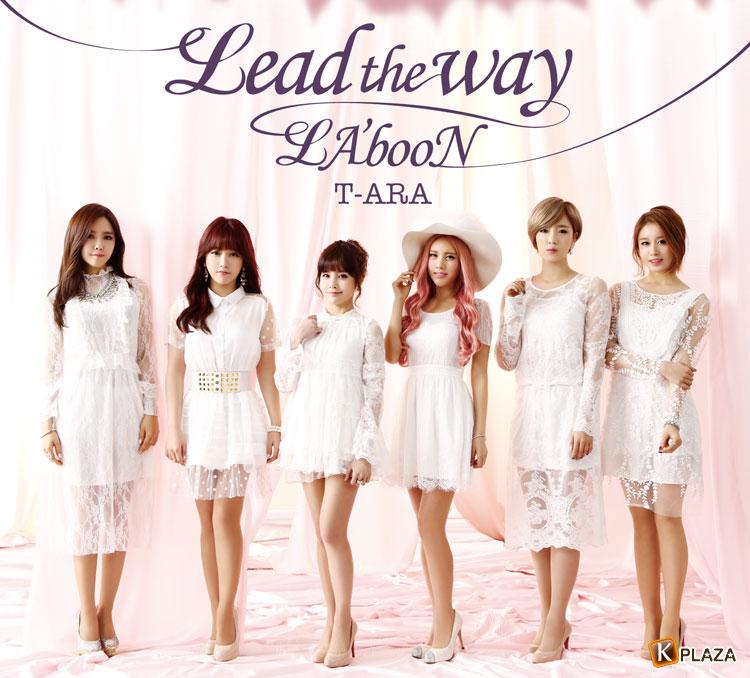 T-ARA(ティアラ)9thシングル (ダブルAサイドシングル) 「Lead the way / LA'booN 」リリース決定!