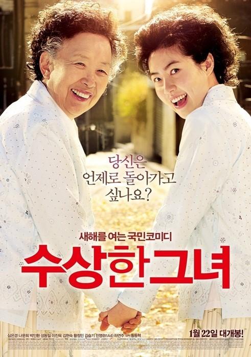 ナ・ムニ&シム・ウンギョン主演、映画「怪しい彼女」、観客動員数400万人突破!