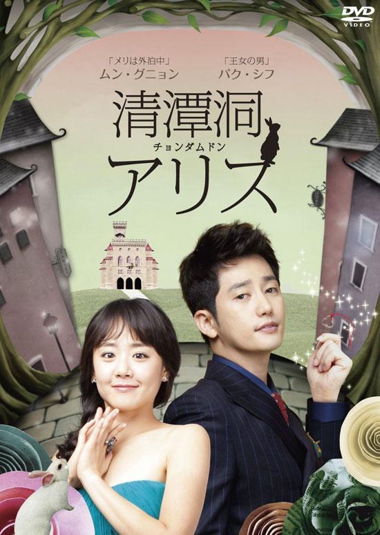 パク・シフ主演「清潭洞(チョンダムドン)アリス」日本版DVD発売決定!