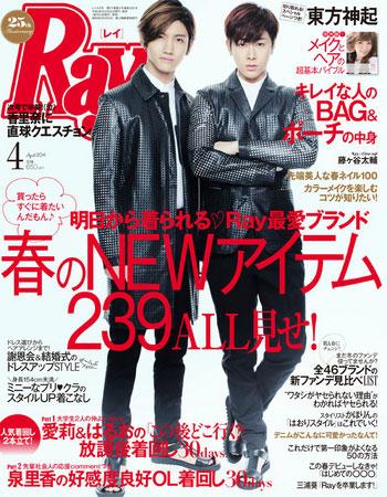 東方神起、女性誌「Ray」2014年4月号の表紙を飾る!
