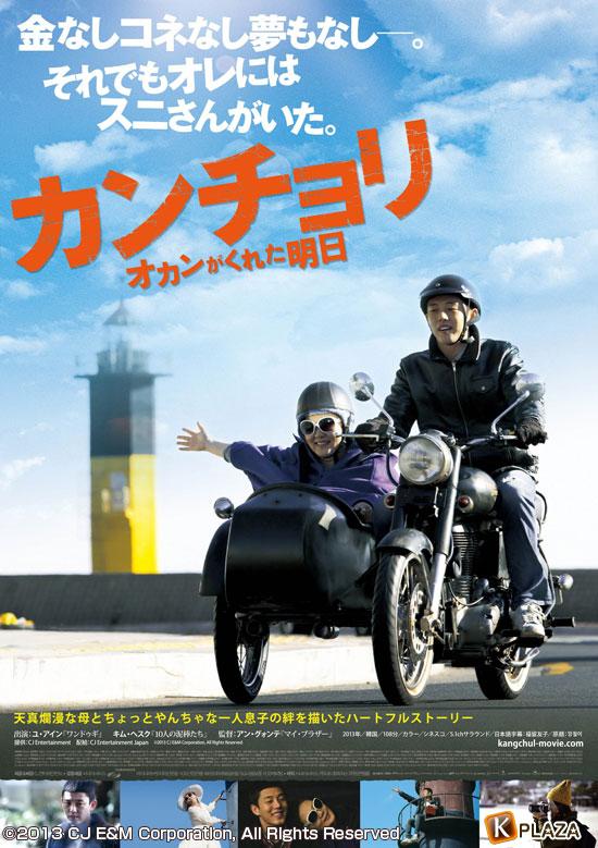 ユ・アイン主演『カンチョリ オカンがくれた明日』日本オリジナルポスター公開に!