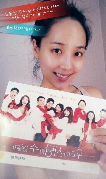 ユジン、ドラマ「私たち愛することができるかな?」放送終了認証ショット公開!