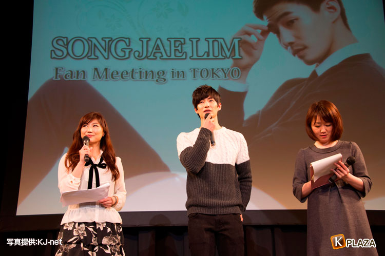「ソン・ジェリム Japan First Fan Meeting in TOKYO」取材レポート!