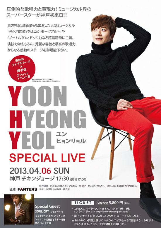 韓国ミュージカル界のアイドル&スーパースター、ユン・ヒョンリョルが神戸に初来日!